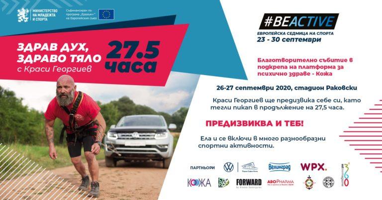 Краси Георгиев, един пикап и 27. 5 часа събират пари за мека стая в психиатрията в Ловеч